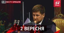 Вєсті Кремля. Звідки в Кадирова армія, на кого Путін проміняв екс-кохану Кабаєву