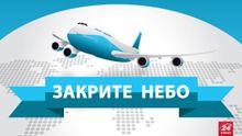 Як вплине на українців закрите небо між Україною та Росією