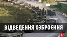 """Відведення озброєння на Донбасі: мир чи """"Придністров"""