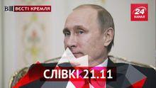"""Вєсті Кремля. """"Слівкі"""". Що про Президента Росії знають словенці. Правда про російський міф"""