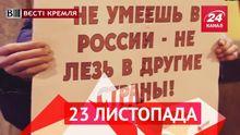 Вєсті Кремля. У росіян ще тліє протестний дух, де в Росії найменше п