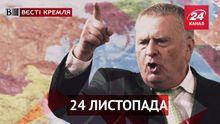 Вєсті Кремля. Жиріновський пригрозив Туреччині, реакція соцмереж на збитий російський літак