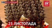 """Вєсті Кремля. Російські іграшки боротимуться з """"ІД"""", скільки грошей потрібно для щастя"""