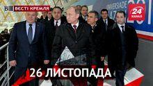 """Вєсті Кремля. Путін шокував """"жіночим"""" пальто. Російський фрік заговорив про Туреччину"""