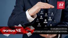 """Насколько """"чисты"""" кандидаты на антикоррупционного прокурора"""