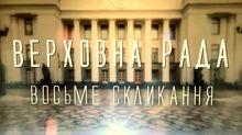 """Рейтинг """"фантазий"""" нардепов в Верховной Раде"""