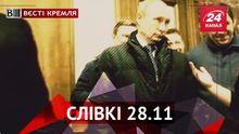 """Вести Кремля. """"Сливки"""". Новый стиль Путина. Игрушечная борьба с терроризмом"""