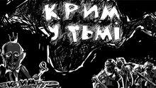 Карикатура тижня: Крим у пітьмі