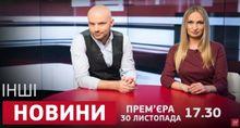 """На Телеканалі """"24"""" прем'єра програми без політики та негативу """"Інші новини"""""""