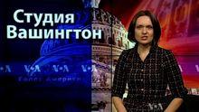 Голос Америки. Считают ли американские демократы Россию опасной