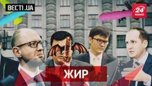 Вєсті.UA. Підсумок — найжирніші новини за тиждень