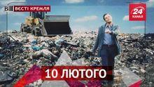 Вєсті Кремля. Прогулянка Ді Капріо по смітниках Челябінська, панк-музика підкорила зеків