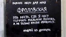 Як волонтери створили ціле містечко у центрі Києва, аби не кидати своїх співвітчизників у біді