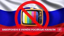 """Прощавай, """"раша-ТБ"""": повний список заборонених російських каналів (Інфографіка)"""