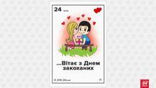 До Дня закоханих: найкращі цитати з культових українських пісень