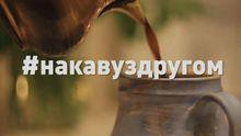 На каву з другом: в Україні стартував незвичний флешмоб після скандалу у Львові