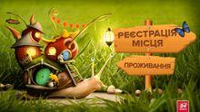 Новые правила прописки для украинцев: что нужно знать