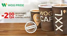 Экономь 2 грн на кофе с мобильным приложением