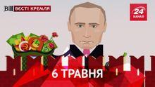 Вєсті Кремля. Болотна: 4 роки потому. Росія зекономить на параді
