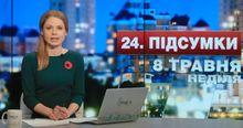 Итоговый выпуск новостей 8 мая по состоянию на 21:00