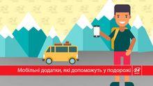 Мобильные приложения, с которыми путешествовать станет значительно проще (Инфографика)