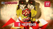 Вєсті Кремля. Що найбільше гуглять про Росію у світі. Хто стане новим секс-символом росіян