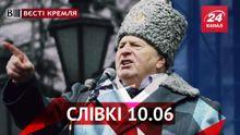 Вєсті Кремля. Слівкі. Жиріновський взявся захищати нацменшини. У кримчан забрали мрію