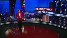 Итоговый выпуск новостей 23 июня по состоянию на 21:00