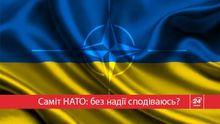 Саміт НАТО: зрозуміло про перспективи України