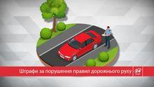 Скільки і за що платити: штрафи за порушення правил дорожнього руху в інфографіці