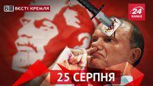 """""""Вєсті Кремля"""". Таємничий месник полює на комуністів. Що крутіше, за млинці з лопати"""