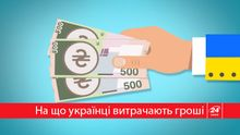 На что тратят свою зарплату простые украинцы: интересная статистика