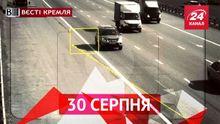 Вєсті Кремля. Російських водіїв штрафують за тінь. В Сибіру винайшли 3D-принтер