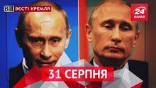 Вєсті Кремля. Найбільша таємниця Путіна. РПЦ проти поцілунків