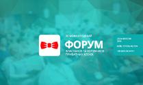 В столице прошел третий Форум руководителей и владельцев частных клиник