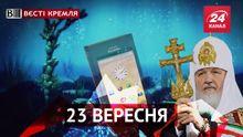 Вести Кремля. Россию спасет Козлофон. Сталину ищут пару