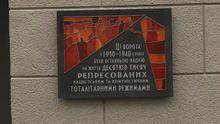 Памяти репрессированных: мемориальная табличка о тех, кто не вернулся из  пыточных застенок