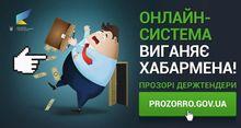 Система электронных закупок ProZorro: зрады и победы
