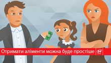 Виплати аліментів на дитину: що про це треба знати і що хоче змінити Рада