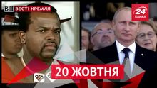 Вєсті Кремля. Африканська зброя Путіна. Що приховують про трагедію на Лужниках