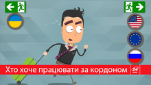 Портрет українця, який хоче працювати за кордоном (Інфографіка)