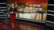 Випуск новин за 20:00: Що задекларували депутати. В Київ прибуде місія МВФ