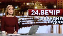 Випуск новин за 22:00: Смерть поліцейських. Пікет проти Авакова