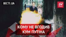 Вєсті.UA. Кому не вгодив кум Путіна. Еротична гірлянда в Криму