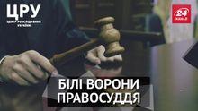 Кто руководит украинским судьями и что бывает с теми, кто не подчиняется системе: расследование
