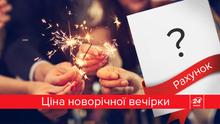 Новогодняя вечеринка: цена вопроса
