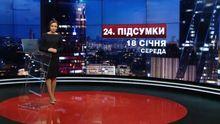 Підсумковий випуск новини за 21:00:  Скандал з польським мером. Савченко звинуватили у держзраді