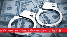 Фінансова поліція в Україні: як це працюватиме і чим відрізнятиметься від попередників