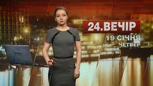 Выпуск новостей за 18:00: Советский марш на Крещение. Смерть бойца в больнице