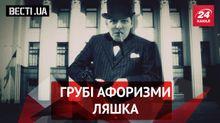 Вєсті.UA: Радикальні афоризми Ляшка. Бояришнік для Добкіна